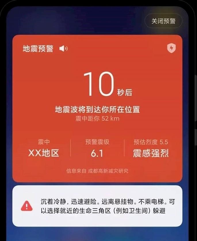 Erdbebenbeispiel auf Xiaomi MIUI