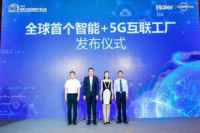 Haier, China Mobile und Huawei lancieren die weltweit erste AI + 5G Interconnected Factory 2