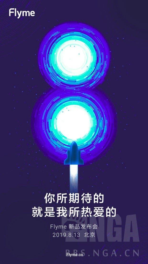 Startdatum-Plakat für Meizu Flyme 8